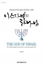 [성경강연회3]_ 이스라엘의 하나님